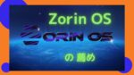 """<span class=""""title"""">窓際ワーカー ジャンク日記(Zorin OSの薦め②)</span>"""